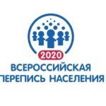 Всероссийская перепись населения: обратный отсчет