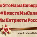 Молодежь Cмоленщины дала старт гражданско-патриотической акции #ЭтоНашаПобеда