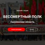 Смолян приглашают принять участие в виртуальном шествии «Бессмертного полка»