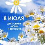 В России есть свой праздник влюбленных